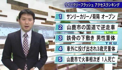 4月2日ウイークリーフラッシュ アクセスランキング【熊本】
