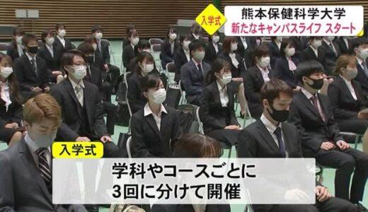 キャンパスライフスタート 熊本保健科学大学で入学式【熊本】