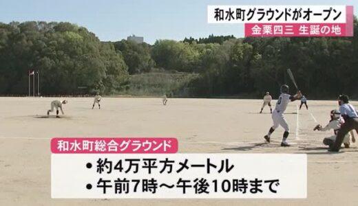 金栗四三生誕の地 和水町に総合グラウンドがオープン(熊本)