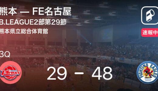 【速報中】2Q終了しFE名古屋が熊本に19点リード