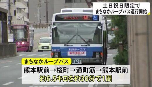 土日祝日限定で『まちなかループバス』の運行(熊本)