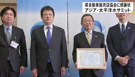 来年4月アジア・太平洋水サミットを前に 県自動車販売店協会から 車が提供(熊本)