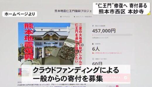 本妙寺が仁王門を修復する計画 クラウドファンディングによる寄付募る(熊本)