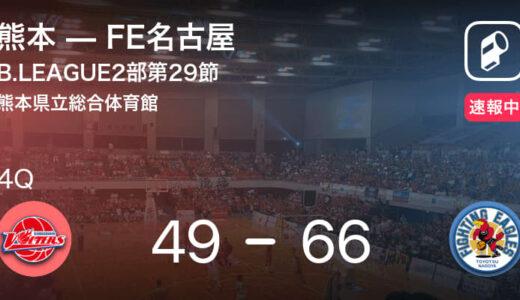 【速報中】3Q終了しFE名古屋が熊本に17点リード