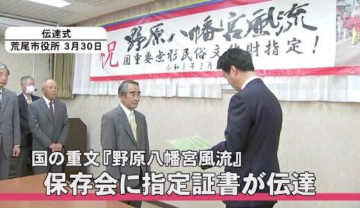 『野原八幡宮風流』保存会に国重文指定の証書を伝達【熊本】