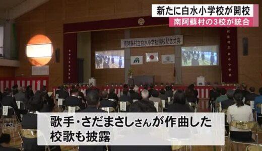 南阿蘇村の3校が統合 新・白水小が開校【熊本】