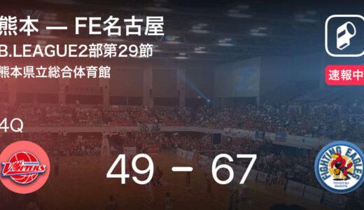 【速報中】3Q終了しFE名古屋が熊本に18点リード
