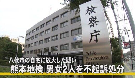 自宅に放火した疑いの男女を熊本地検が不起訴に【熊本】