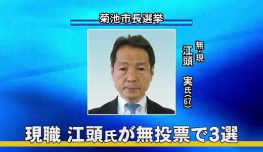 菊池市長選挙 現職・江頭氏が無投票で3選【熊本】