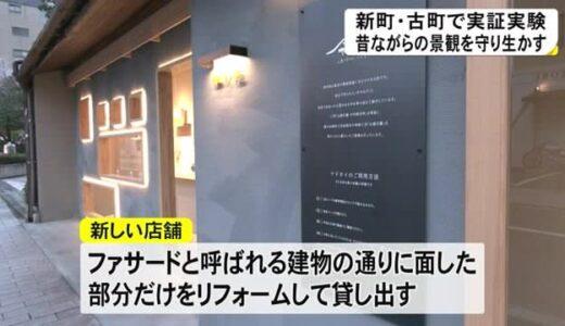 昔ながらの景観を守り生かす 熊本市の新町・古町で実証実験