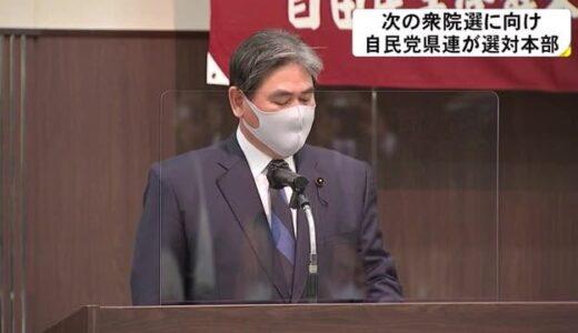 次の衆院選に向け自民党熊本県連が選対本部を発足