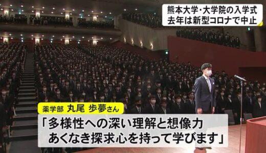 熊本大学の入学式が2年ぶりに開催