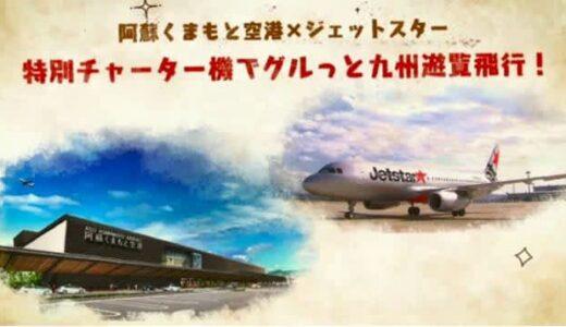 ジェットスター、熊本発着で初の遊覧飛行 空港バックヤードツアーも