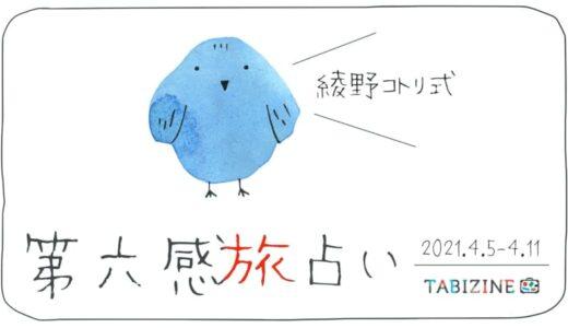 綾野コトリ式◆第六感旅占い【4月5日~11日】