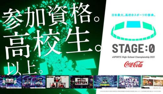 高校生対抗eスポーツ大会「STAGE:0」、第3回のエントリースタート