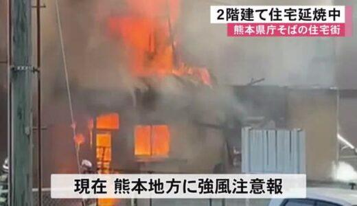 熊本県庁そばの住宅街で火事【熊本】