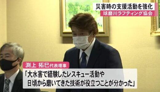 球磨川ラフティング協会法人化 災害支援強化へ【熊本】