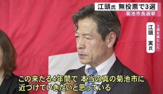 菊池市長選 江頭氏が無投票で3選【熊本】