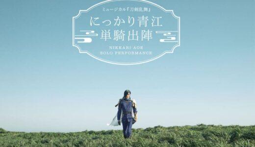 刀ミュ「にっかり青江 単騎出陣」、今春14都市巡る公演のメインビジュアル公開