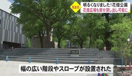 新たな街のオアシスとして『花畑公園』が一般開放(熊本)