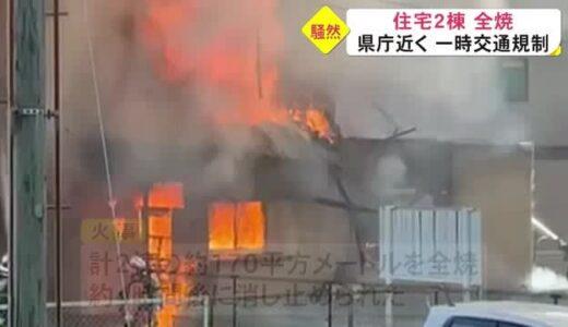 熊本市中央区の県庁近くの住宅街で住宅2棟を全焼する火事(熊本)