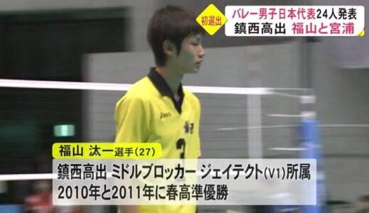 鎮西高校出身の福山 汰一選手と宮浦 健人選手が初めての代表入り(熊本)