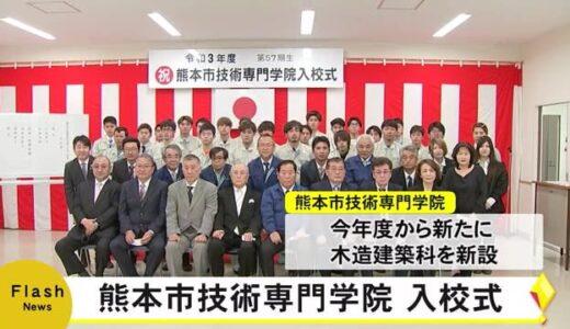 熊本市技術専門学院で入校式(熊本)