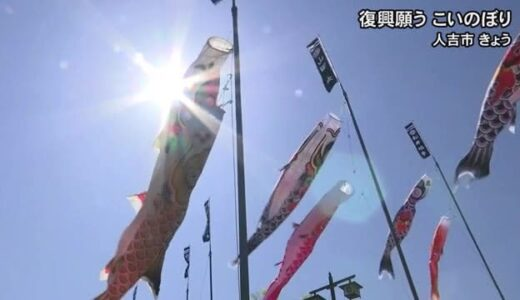 人吉市で復興を願うこいのぼり(熊本)