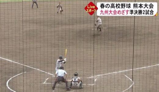 春の高校野球熊本大会 準決勝 東海大星翔 対 開新、熊本工業 対 城北