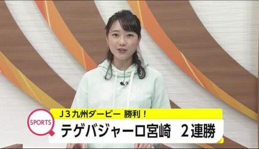 J3のテゲバジャーロ宮崎 リーグ戦2連勝 宮崎県