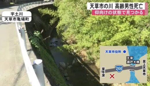 天草市の川で高齢男性死亡【熊本】