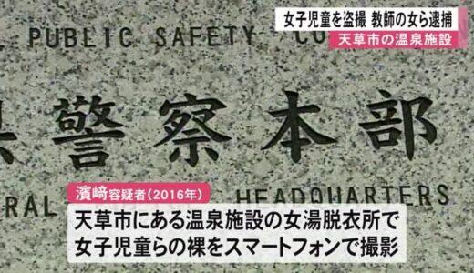 女子児童の裸を盗撮 県立高教師の女ら逮捕【熊本】