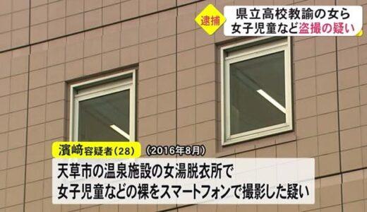 女子児童を盗撮した疑い 県立高校教諭の女と当時交際していた男 逮捕(熊本)