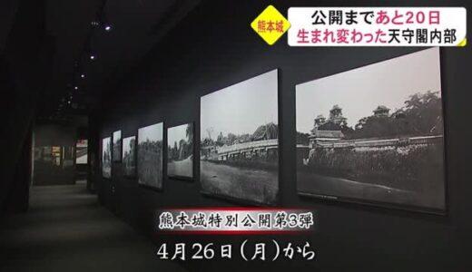 熊本城天守閣内部の一般公開を前に、ひと足早く報道陣に公開(熊本)