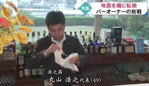 新型コロナの影響で厳しい飲食業界 新たな分野に活路を見いだした店(熊本)