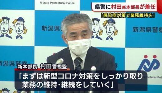 県警に村田新本部長が着任 「感染症対策しっかり取り業務の維持を」【新潟】