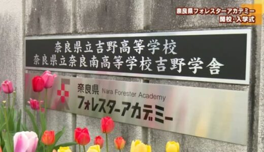奈良県フォレスターアカデミー開校・入学式