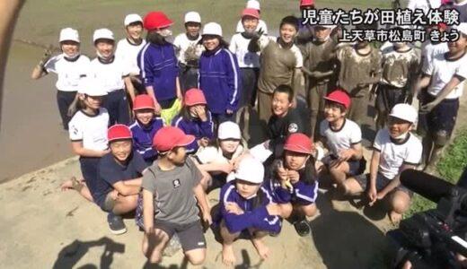 小学生が田植え体験【熊本】