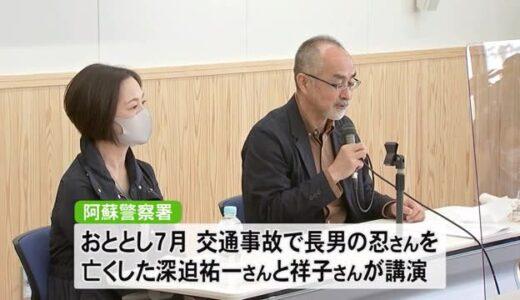 交通事故で長男を亡くした遺族の講演会(熊本)
