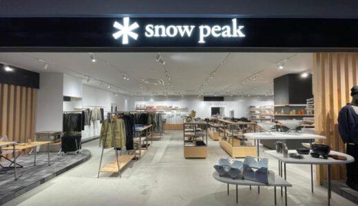 【注目リリース】Snow Peak(スノーピーク)が熊本にスノーピーク アミュプラザくまもとを出店!2021.4.23にオープン