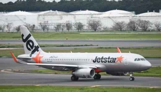 ジェットスター・ジャパン、国内線で片道2,990円からのセール Club Jetstar会員先行予約も