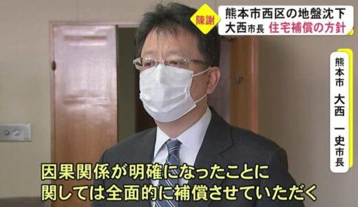 熊本市西区の地盤沈下 大西市長が陳謝 補償の方針