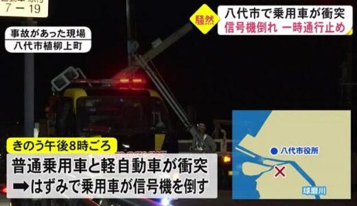 乗用車が衝突 信号機が倒れ通行止め【熊本】