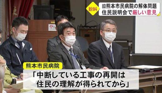 旧熊本市民病院騒音問題を受け住民説明会【熊本】