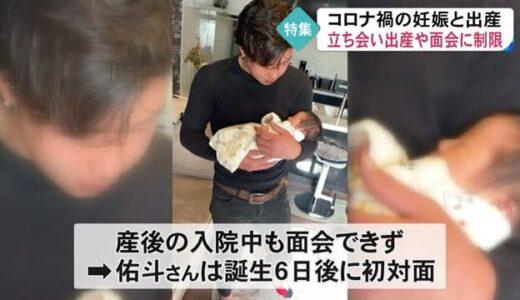 特集・コロナ禍の妊娠と出産【熊本】