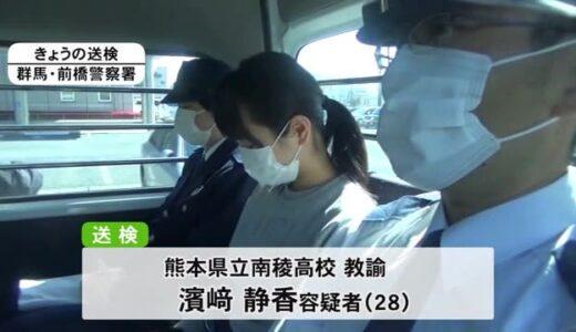 温泉施設で盗撮した疑い 県立高校教諭の女を送検【熊本】