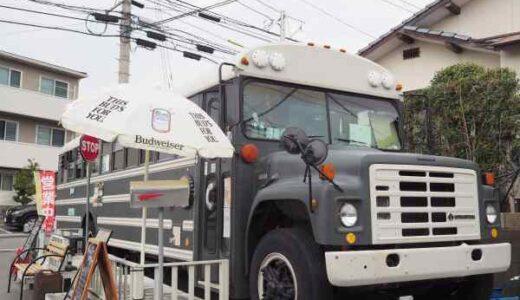 【東区御領】メニューが豊富♪ボンネットバスがオシャレなLuana BUS CAFFE