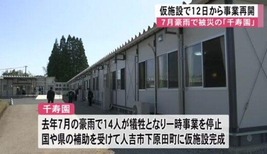 豪雨で被災の千寿園 仮施設で12日から事業再開【熊本】