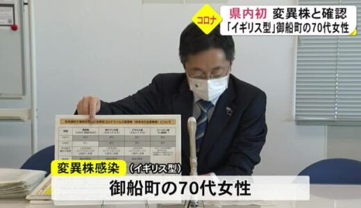 県内では初めて御船町の70代の女性がイギリス型の変異株に感染確認(熊本)