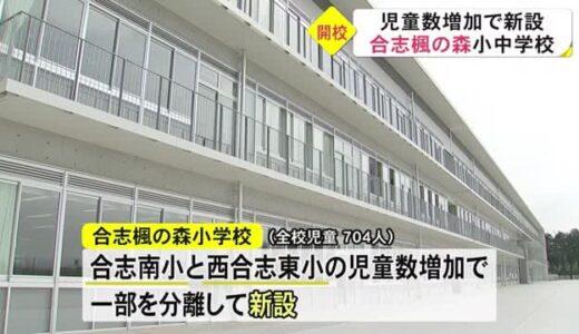 合志市で新しく小学校が開校 合志楓の森小学校(熊本)